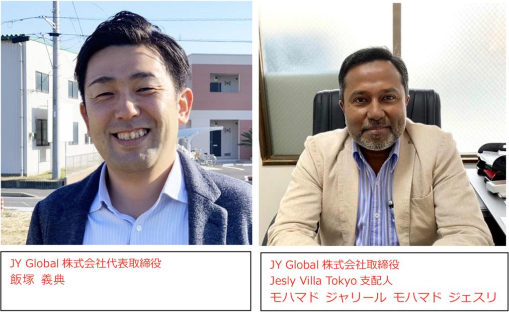 2019 08 15 22.54.10 1024x629 - 日本初、ムスリム100%対応ヴィラ建設のお知らせ